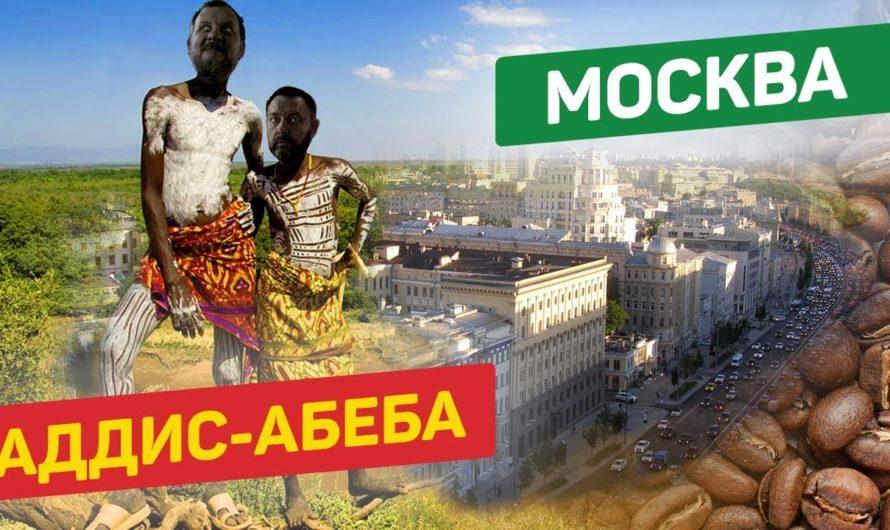 18+ САМОЕ ТЁПЛОЕ МЕСТО В МОСКВЕ. Кафе Аддис-Абеба. #54SPASIBODA Москва