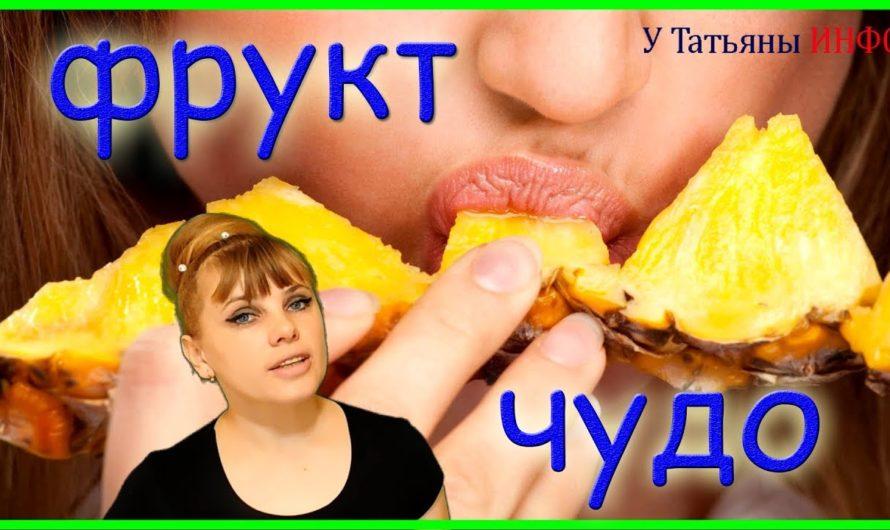 8 причин кушать ЭТОТ фрукт КАЖДЫЙ ДЕНЬ!